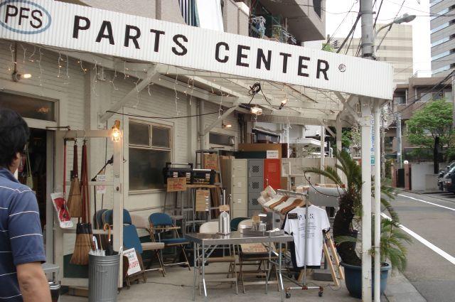 Parts_center